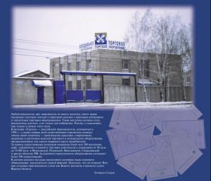 История компании Торгхол
