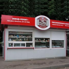 Киоск завода «РЕМИТ», г. Москва